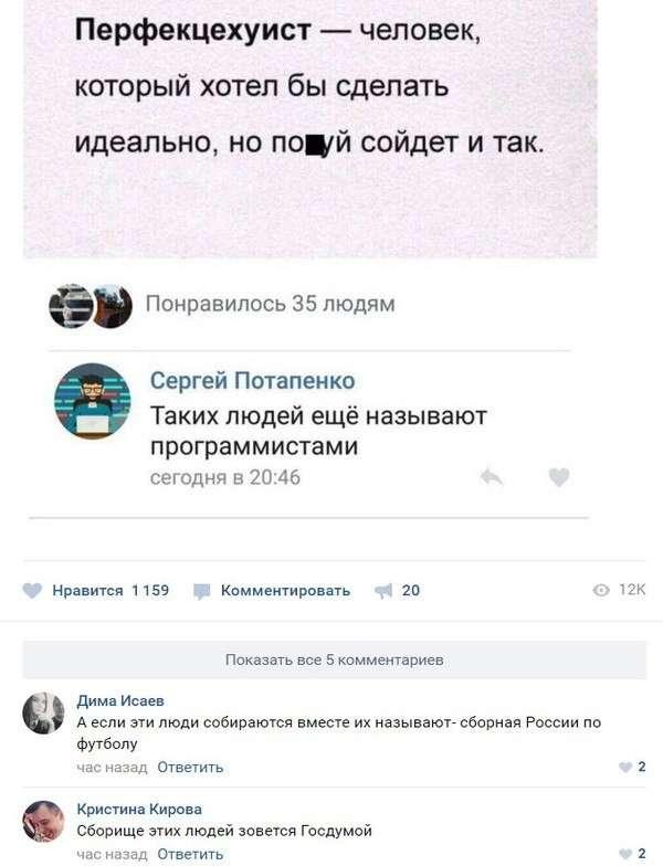 Cмешные комментарии из социальных сетей-39 фото-
