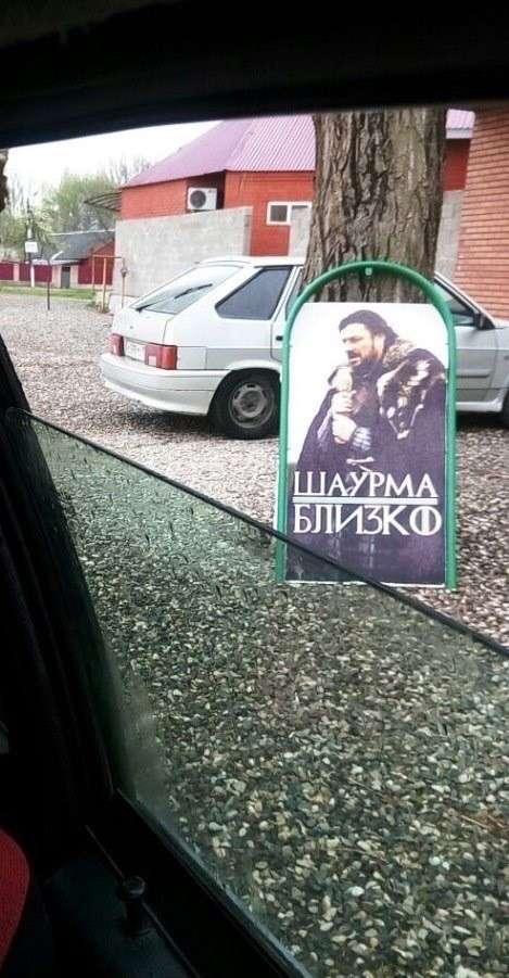 Особенности фаст-фуда по-русски-23 фото-