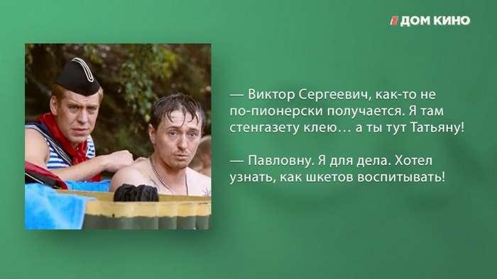 10 цитат из фильма -Каникулы строгого режима--10 фото-