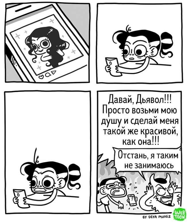 14очаровательных комиксов отрудностях ирадостях жизни девушек