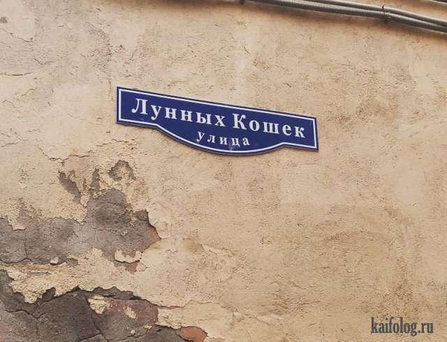 Где-то в России (45 приколов)