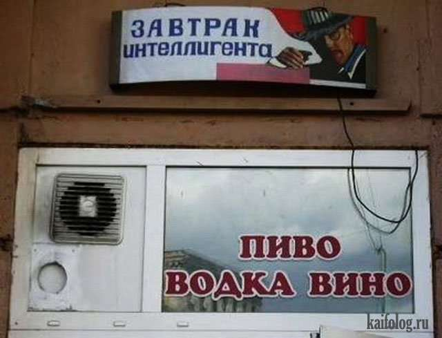 Большая подборка новых русских приколов (65 фото)