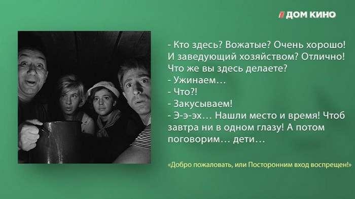 Лучшие цитаты из фильма -Добро пожаловать, или Посторонним вход воспрещён!--16 фото-