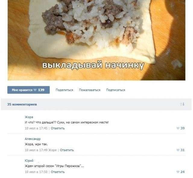 Смешные комментарии из социальных сетей-21 фото-