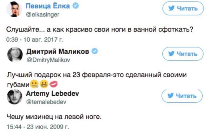 Какую ересь только не пишут российские звезды у себя в твиттере-25 фото-