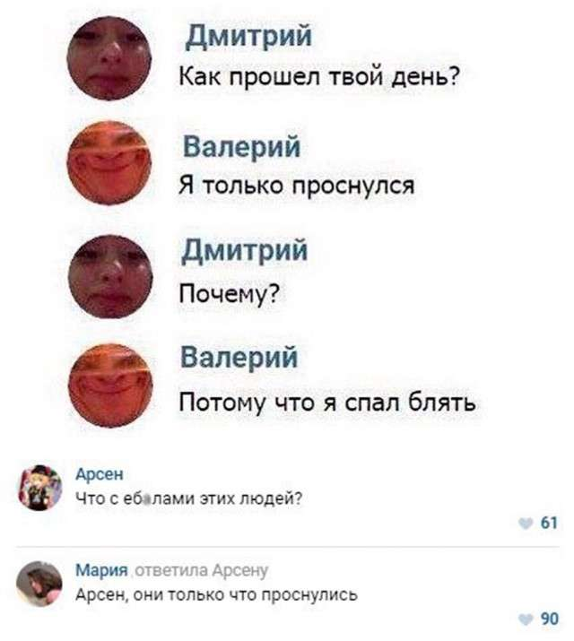 Смешные комментарии из социальных сетей-29 фото-