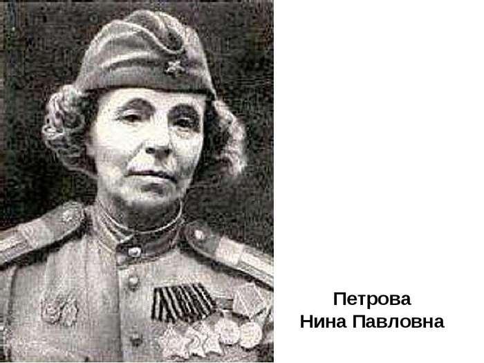 Женщины-снайперы Великой Отечественной Войны. Нина Павловна Петрова. Полный кавалер ордена Славы-7 фото-