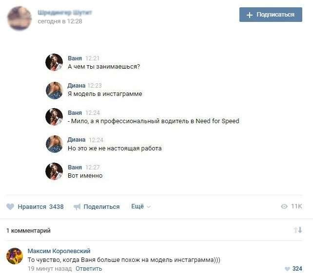 Смешные комментарии и высказывания из социальных сетей-32 фото-
