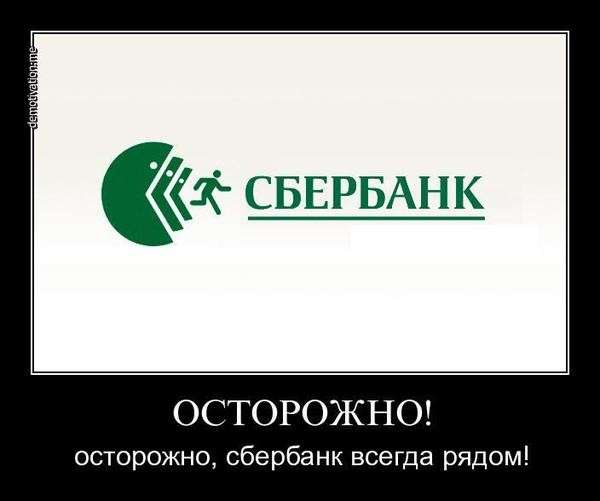 Про Сбербанк-1 фото-