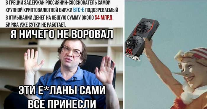 Майнинг, фермеры и криптовалюты: реакция рунета-22 фото + 2 видео-