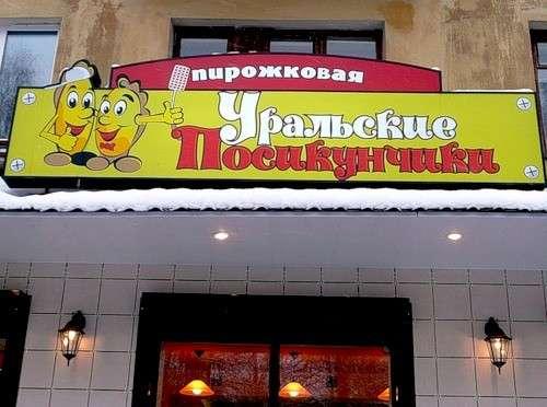Боги рекламы, гении маркетинга! Самые нелепые и смешные названия кафе-36 фото-