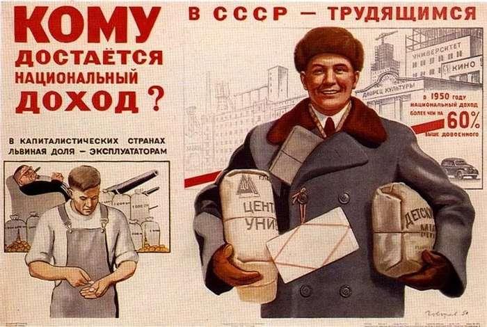 Советская экономика проиграла? Почему же мы по сей день живем ее плодами?-7 фото-