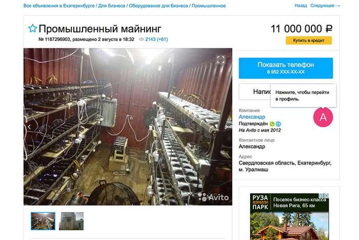 На Avito продают 30 ферм для добычи криптовалюты за 11 миллионов