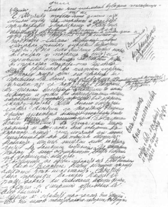 История написания романа -Анна Каренина-