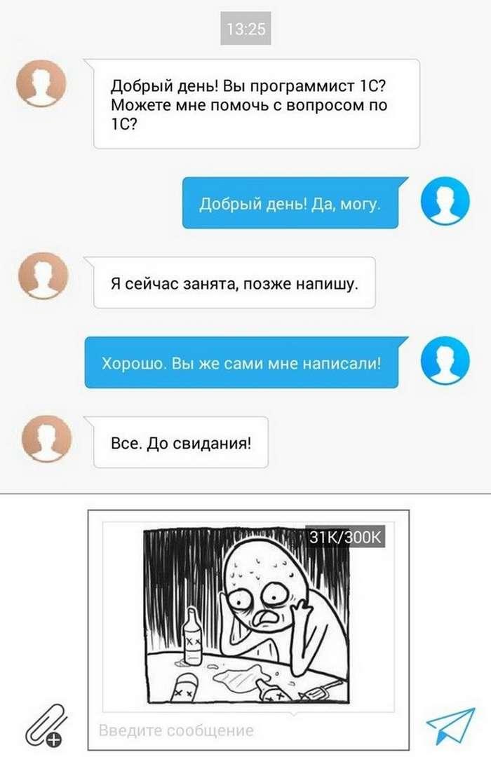 Забавные комменты из соцсетей 04.08.2017 (64 фото)