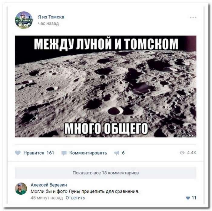 Веселые комменты и высказывания из социальных сетей (43 фото)