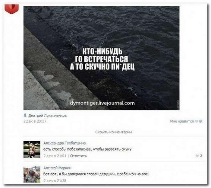 Прикольные комменты и высказывания из соцсетей 12.08.17 (115 фото)