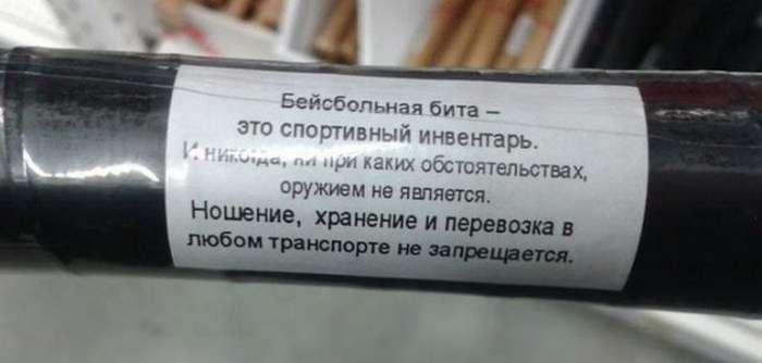Бейсбол в России как-то не прижился, но бейсбольные биты&8230; (28 фото)