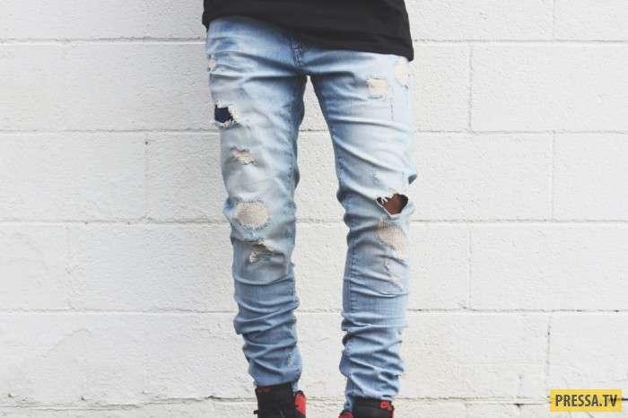 Спасибо дырявым джинсам