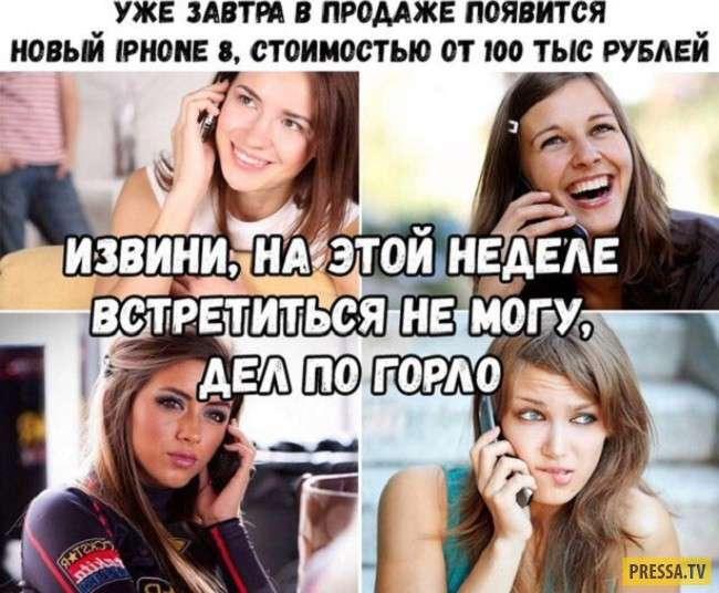 Забавные комментарии и мемы по поводу выхода новых айфонов (18 фото)