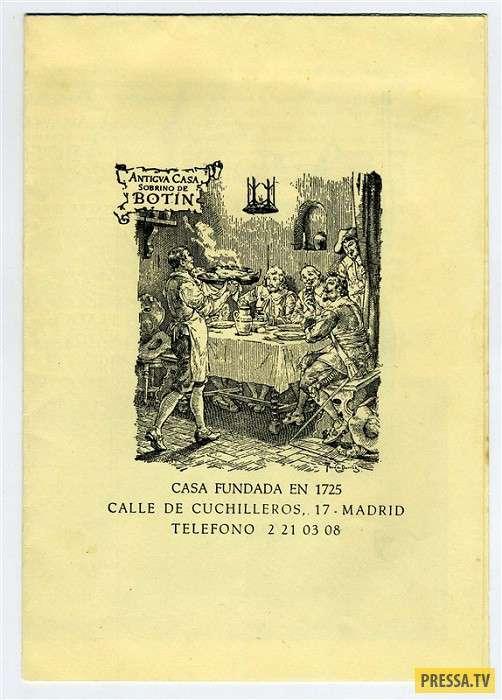 "Мадридский ресторан ""Собрино де Ботин"" - старейший в Европе (14 фото)"