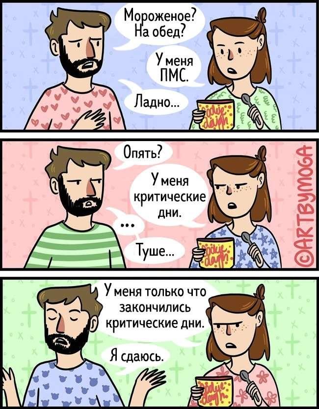 14самых честных комиксов оженщинах как они есть