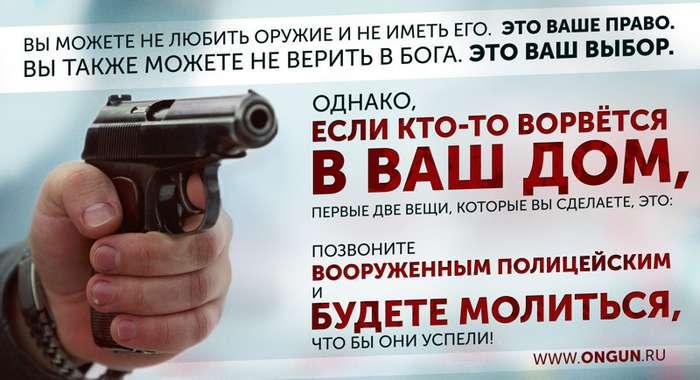 Какое оружие можно купить без разрешения и лицензии-7 фото-