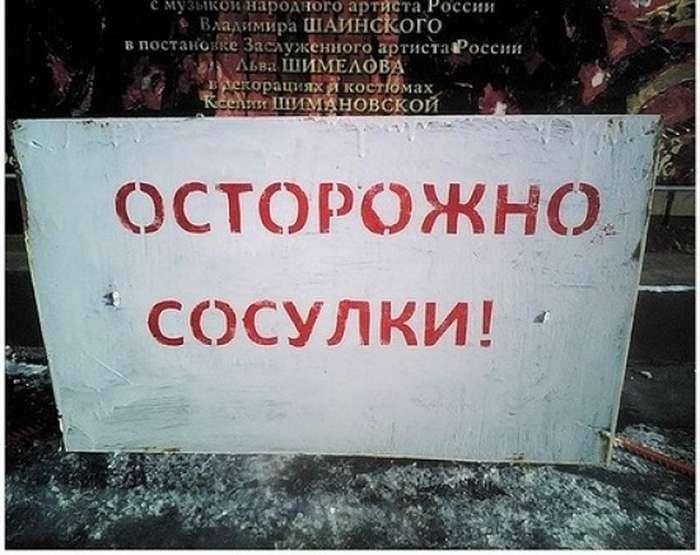 Смешные надписи-40 фото-