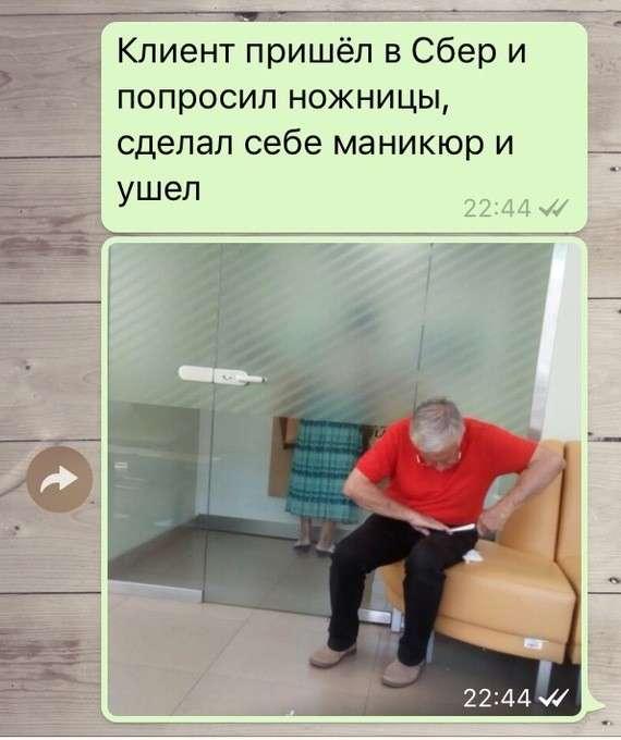 Вся суть банковской системы РФ в одном посте-26 фото-