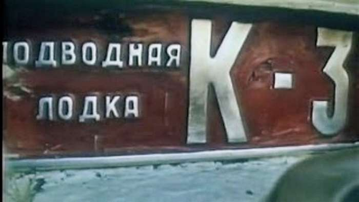 Как горел первый советский атомоход К-3-10 фото-