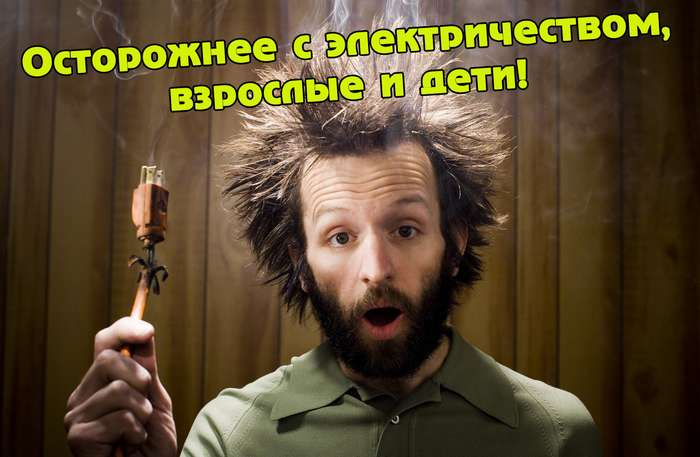 Осторожнее с электричеством, взрослые и дети! Тем более, если воруете-20 фото-