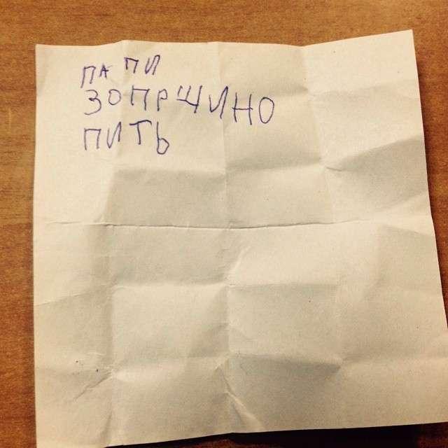 Записки детей для родителей и всех остальных-23 фото-