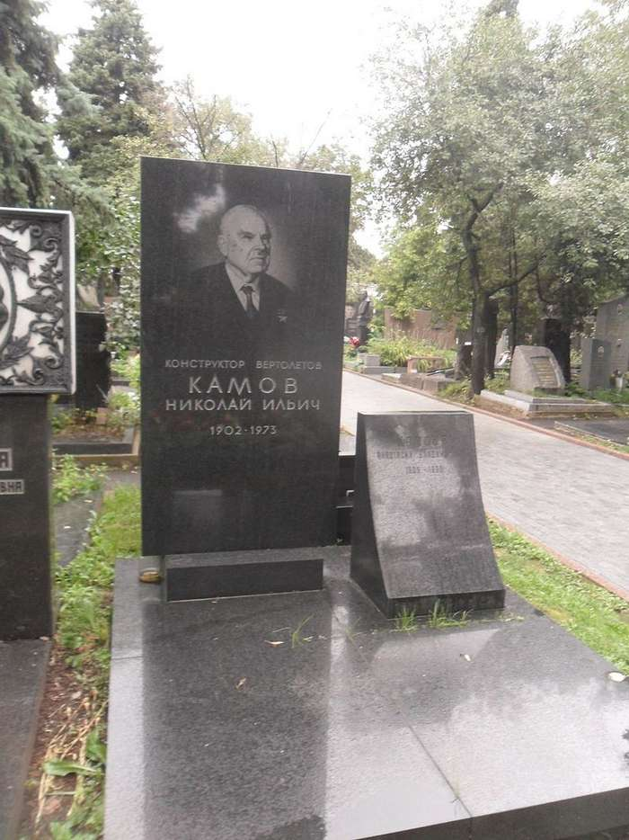 Николай Ильич Камов-8 фото-