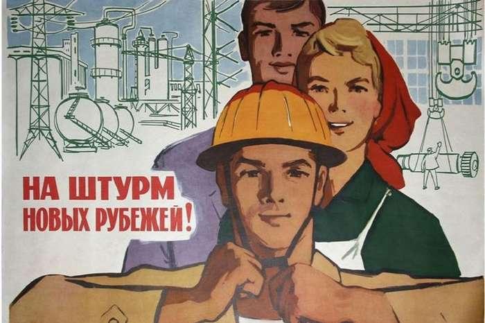 10 принципов работы по-советски-3 фото-