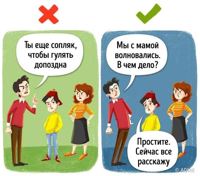 13ошибок родителей, которые закрывают для них путь ксердцу подростка