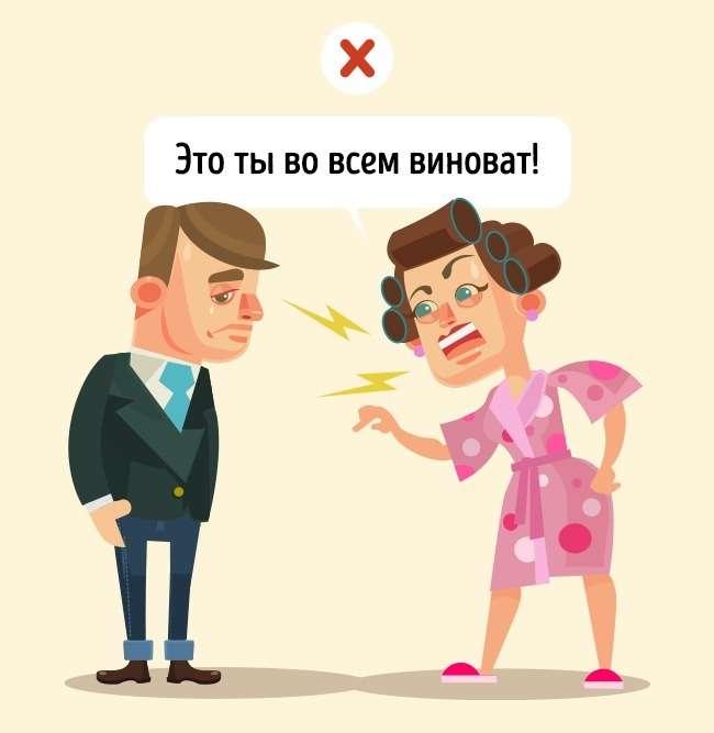 11фраз, которые могут разрушить даже самый счастливый союз