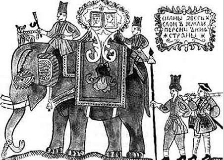 Слоны в царской России. Россия - родина слонов-10 фото-