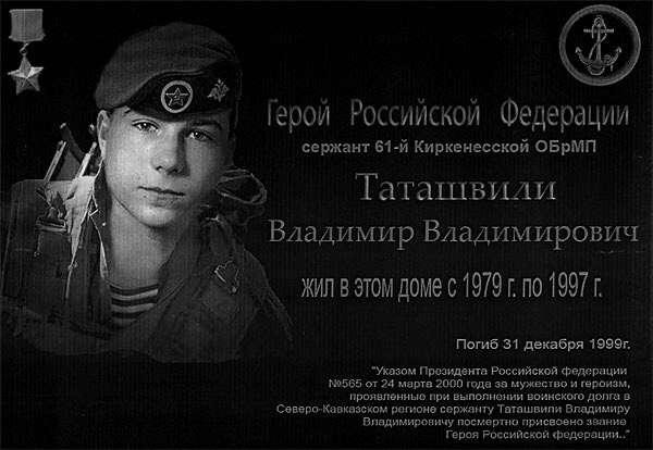 о Герое России Таташвили В.В-2 фото-