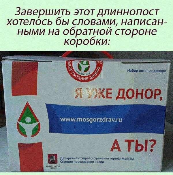 Обязательный паёк российского донора-15 фото-