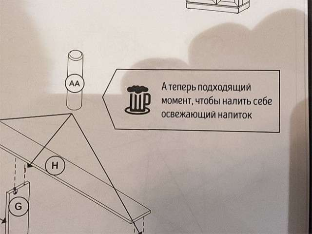 Инструкции на все случаи жизни-17 фото-