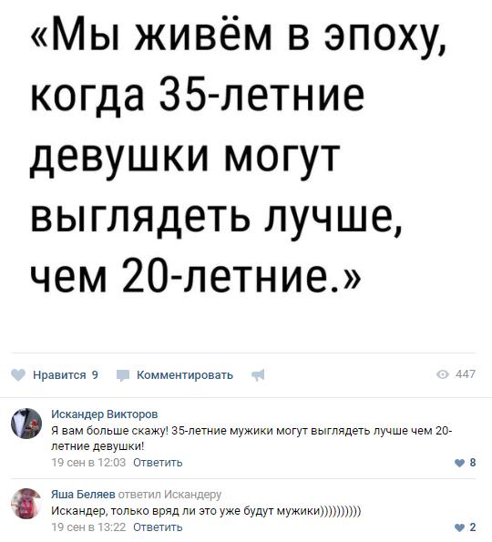 Смешные комментарии из социальных сетей-41 фото-