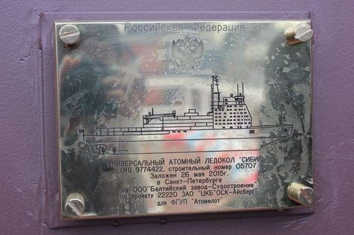 Спуск на воду атомного ледокола -Сибирь-.Сегодня-8 фото-