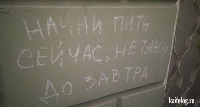 Мотивация по-русски (50 приколов)