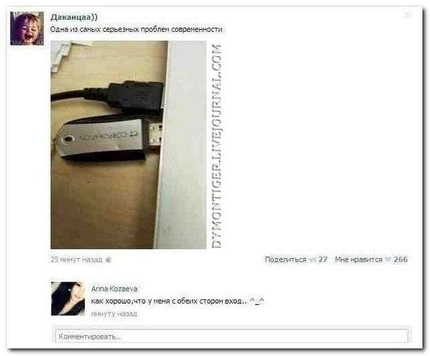 Смешные комментарии из социальных сетей-18 фото-