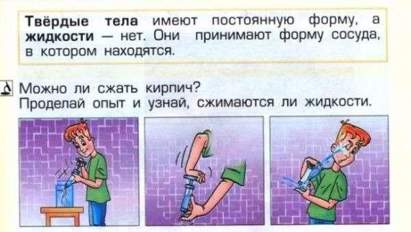 Маразм крепчал: феерические ляпы в современных школьных учебниках-19 фото-