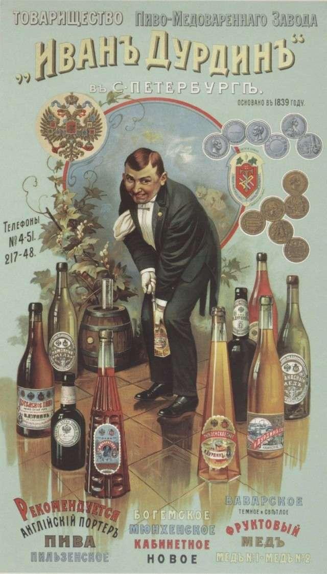 Ретро реклама пива-43 фото-