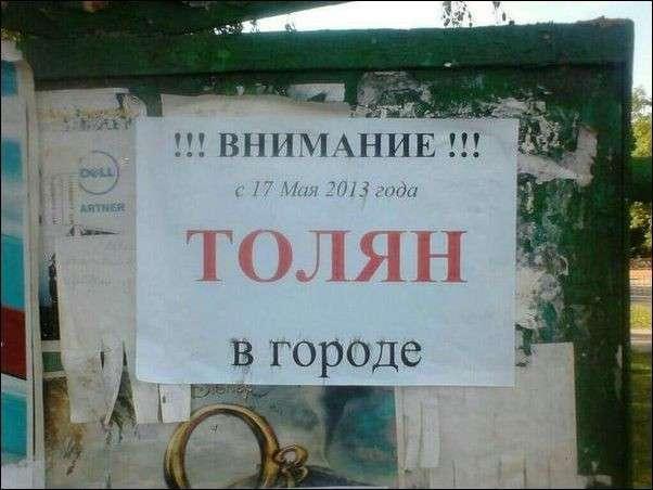 Подборка прикольных надписей и объявлений -Часть 8-
