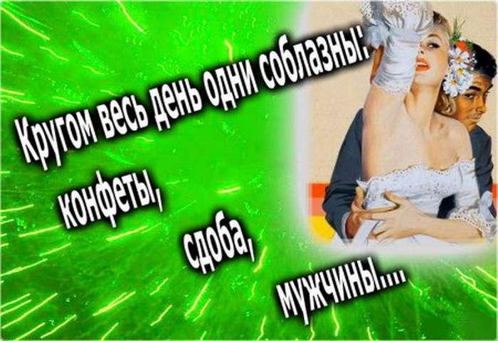 Прикольные фразы и статусы про женщин в картинках!-23 фото-