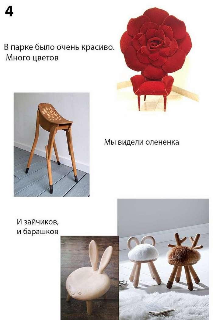 История стула-11 фото-