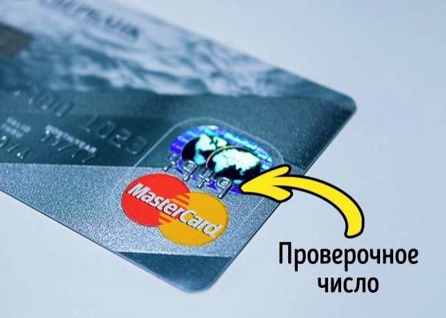 6секретов банковских карт, окоторых полезно знать всем